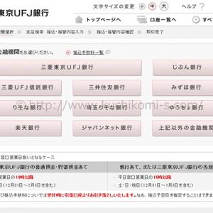 三菱 東京 ufj 入出 金 明細 過去