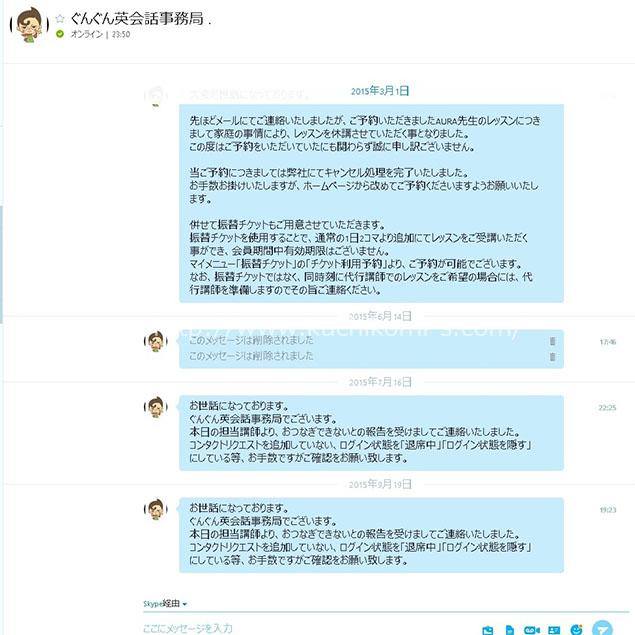 Skypeに日本人スタッフが常時待機。サポートしてくれます。