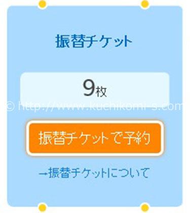 マイページで、振替チケットの残りが確認できます。